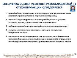 Доклад Костина А В на защите диссертации ОЦЕНКА УБЫТКОВ  Слайд 10