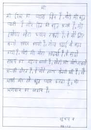 essay on rainy day for kids essays for kids kids essay oglasi kids  essay writing in hindi for kids for kids hindi rainy day at birmingham rhymes for your