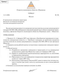 Реферат Особенности оформления документов при проведении  Особенности оформления документов при проведении оперативных и плановых совещаний