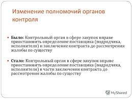 Презентация на тему Изменения законодательства о закупках  13 Изменение полномочий органов контроля Было Контрольный орган в сфере закупок