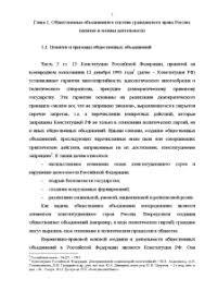 Правовой статус религиозных объединений в России Курсовая Курсовая Правовой статус религиозных объединений в России 5