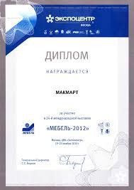 Наши награды Макмарт Диплом за актуальность и профессионализм представленной экспозиции Международная выставка ЕЕМ Евроэкспомебель