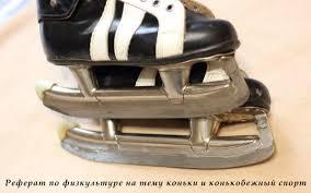 Реферат по физкультуре на тему коньки конькобежный спорт  реферат по теме коньки