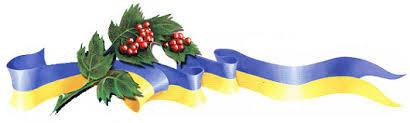 Картинки по запросу українська символіка в картинках