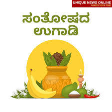 Ugadi, a major festival in karnataka (also yugadi), telangana, andhra pradesh, and maharashtra (gudi padwa) , is celebrated as the new in 2021, the day falls on march 13, which happens to be tuesday. Ft9fif008s9drm
