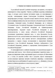 Источники экологического права Контрольная Контрольная Источники экологического права 5