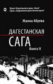 <b>Жанна Абуева</b>, <b>Дагестанская сага</b>. Книга II – скачать fb2, epub ...
