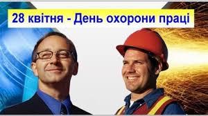 До дня охорони праці в Україні