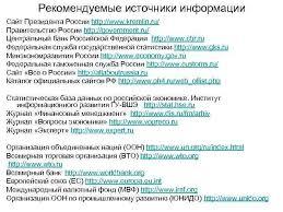 Рекомендуемые источники информации Сайт Президента
