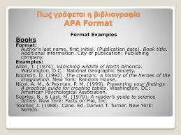 Ppt πως γράφεται η βιβλιογραφία Apa Format Powerpoint Presentation