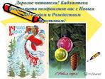 Поздравление с новым годом читателям библиотеки