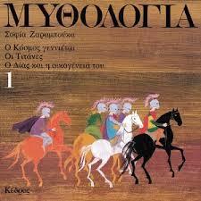 Αποτέλεσμα εικόνας για Μυθολογία Ζαραμπούκα