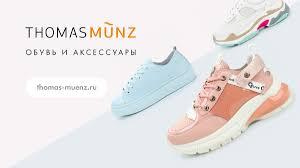 "Интернет-магазин ""Thomas Münz"""