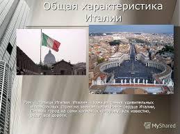 Презентация на тему Италия Общая характеристика Италии Рим  Италия 2 Общая характеристика