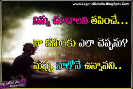 Quotation Telugu Love