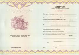 Программирование второе высшее образование в Санкт Петербурге Диплом о профессиональной переподготовке