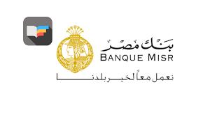 خلاصة ماتيريال ومواعيد وامتحان تدريب بنك مصر   Bank Misr training - EGY  Internships & Courses