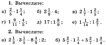 Тематическая контрольная работа по теме Умножение и деление  Тематическая контрольная работа по теме Умножение и деление смешанных дробей