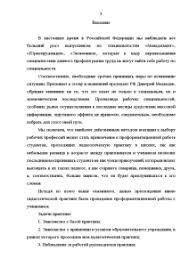 Отчет по педагогической практике Психология Школа № Отчёт  Отчёт по практике Отчет по педагогической практике Психология Школа № 55