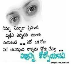 Most Beautiful Telugu Love Quote Telugu Quotes Pinterest Love Gorgeous Telugu Lovely Quotes