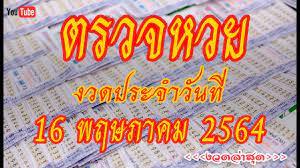 ตรวจสลากกินแบ่งรัฐบาล งวดวันที่ 16 พฤษภาคม 2564 ตรวจหวยวันนี้ - YouTube