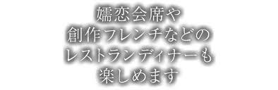 公式ホテル軽井沢1130 高原のリゾートホテル