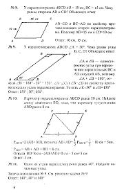 Геометрия класс погорелов контрольные работы решебник