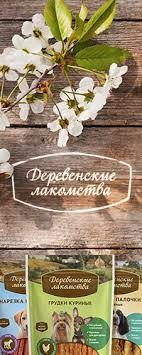<b>Деревенские лакомства</b> | ВКонтакте