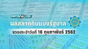 งวด16กุมภาพันธ์2562 : PPTVHD36