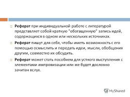 Презентация на тему РЕФЕРАТ У школы нет иного выбора кроме  5 Реферат