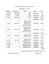 جدول امتحانات الدور الثاني لطلبة كلية طب الزهراء 2020-2021 | كلية طب  الزهراء - جامعة البصرة