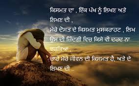 punjabi sad status in hindi