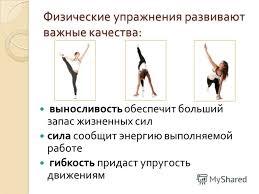 Презентация на тему Влияние физических упражнений на организм  3 Физические упражнения развивают важные качества