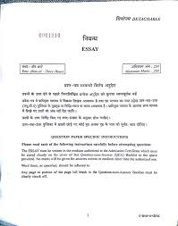 upsc mains question paper essay iasbaba here is the essay paper upsc mains 2015