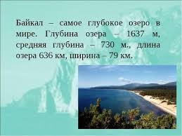 Презентация по окружающему миру на тему Озеро Байкал  Байкал самое глубокое озеро в мире Глубина озера 1637 м средняя глубина