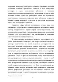 Коллективный договор Трудовой договор Реферат Реферат Коллективный договор Трудовой договор 6