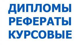 Помогу в учёбе Дипломные и курсовые работы за руб Дипломные и курсовые работы 1 ru