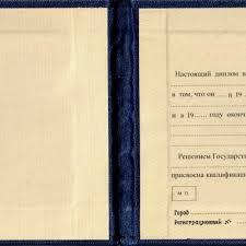 Советский диплом ПТУ образца до года diplompro Советский диплом ПТУ образца до 1996 года