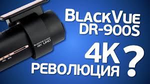 <b>BlackVue DR900s</b>: обзор первого в России настоящего 4К ...