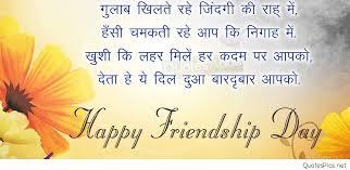 Happy Friendship Day Quotes in Hindi 2017 - Hindi Shayari