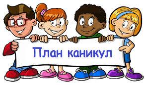 Картинки по запросу план весенних каникул в школе