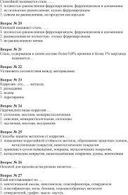 Контрольные вопросы по дисциплине Материаловедение pdf 4 Вопрос 28 К твердому топливу относятся уголь торф горючие сланцы дрова 2 уголь горючие сланцы нефть 3 дрова нефть горючие сланцы Вопрос 29