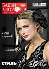 Babii hlopoty 02-2012 by Северная неделя - issuu