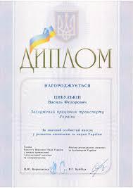 Награды АТП Цыбулькин Диплом за внедрение экологических энергобезопасных технологий