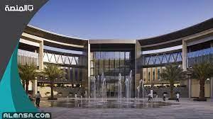 تخصصات جامعة الملك سعود 1442 – المنصة