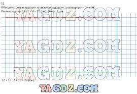 ГДЗ по математике класс рабочая тетрадь Бененсон Итина Часть 1
