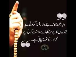 Beautiful Quotes In Urdu For Facebook