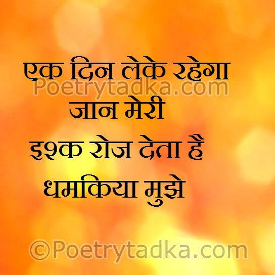 jaan shayari hindi