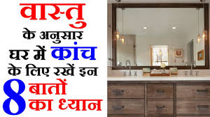Small Picture 8 Vastu Tips in Hindi To Know Right Direction Of Mirror At Home