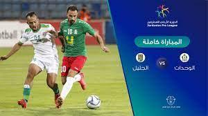 مباراة الوحدات والجليل - الدوري الأردني للمحترفين - YouTube